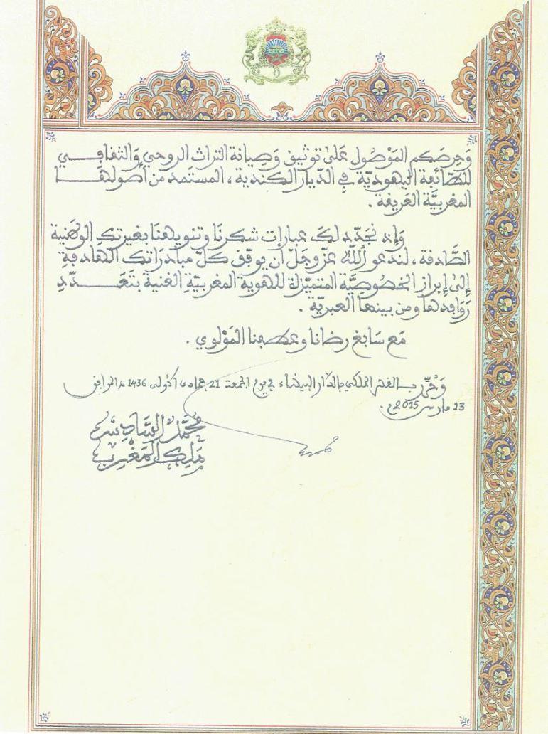 lettre du roi arabe 2