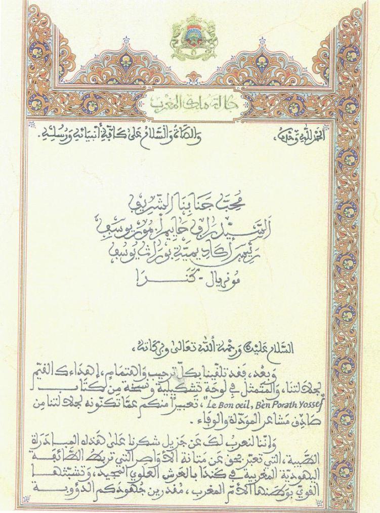 lettre du roi arabe
